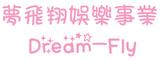 夢飛翔娛樂事業 Logo